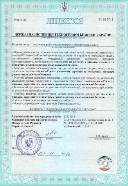 Лицензия 02