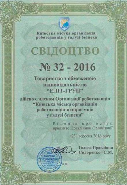 Лицензия 03